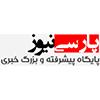 پارسی نیوز
